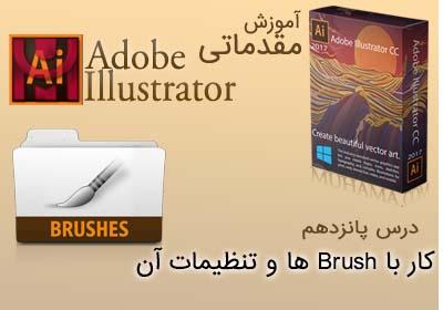 آموزش ایلوستریتور کار با قلم مو ها Brush Tools