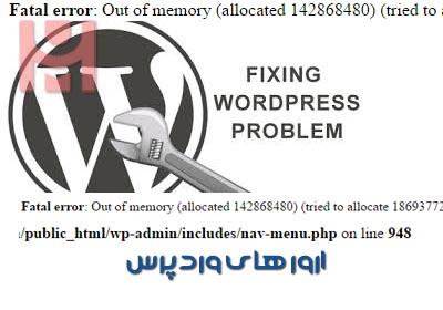 حل مشکل Fatal error: Out of memory (allocated